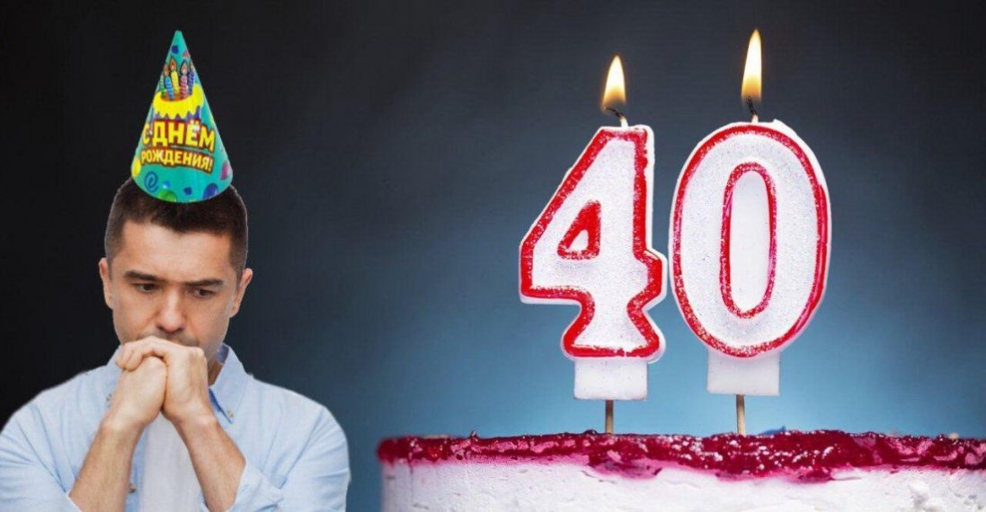 Чому не можна святкувати день народження у 40 років