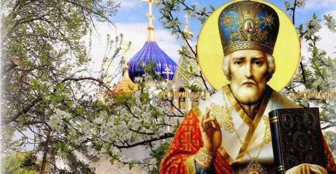 22 травня – Миколи Чудотворця: що не можна робити у цей день