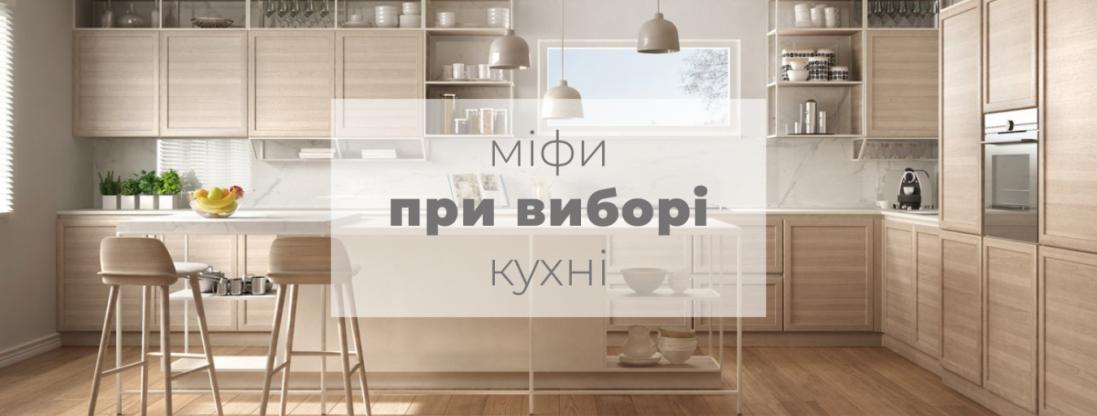 Кухня — це просто: як вибрати меблі