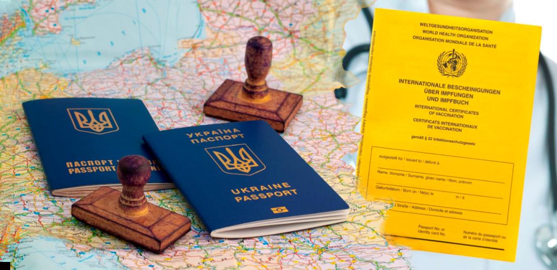 Українці вже можуть отримати Міжнародне свідоцтво про вакцинацію