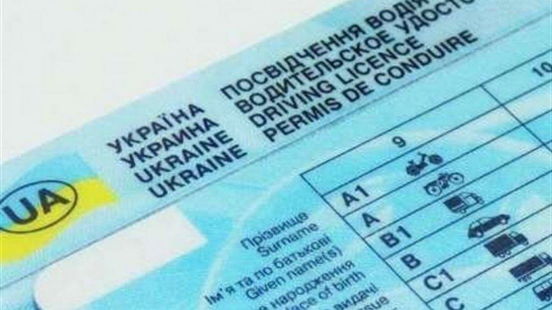 В Україні припинили видавати водійські посвідчення