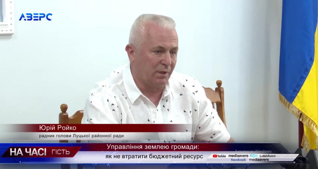 «Бюджети деяких громад зростуть вдвічі після впорядкування земельних ресурсів», - Юрій Ройко