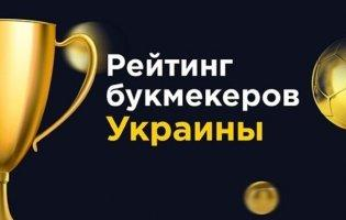 Лучшие украинские букмекерские конторы