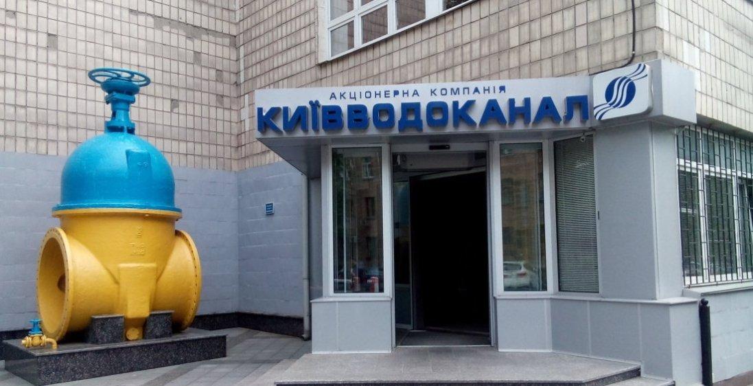 У «Київводоканалі» - обшуки