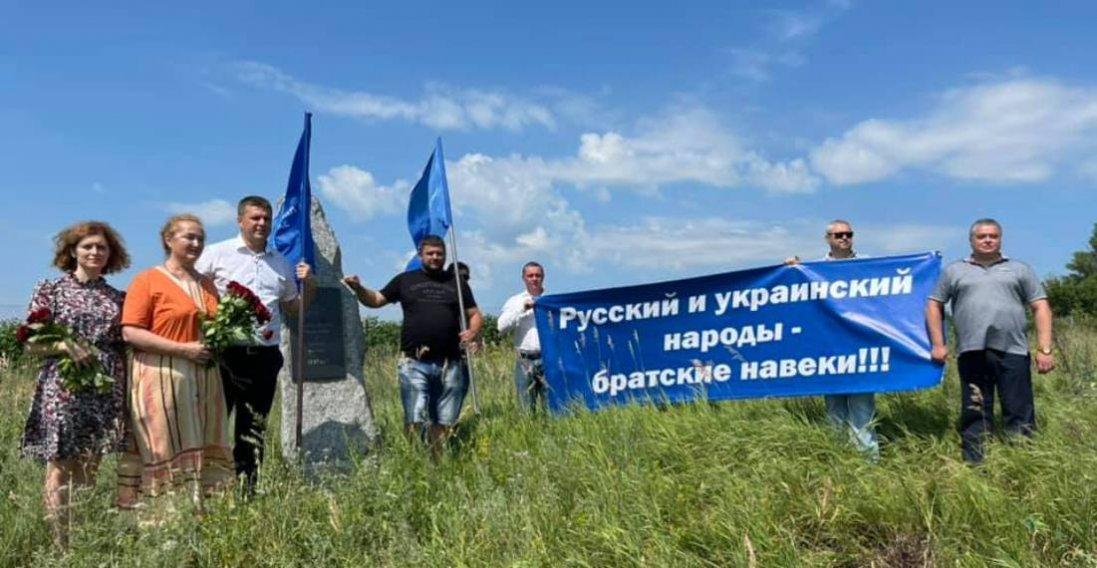Біля Харкова ОПЗЖ відновила пам'ятний знак «дружби українського та російського народів»: його вже знесли