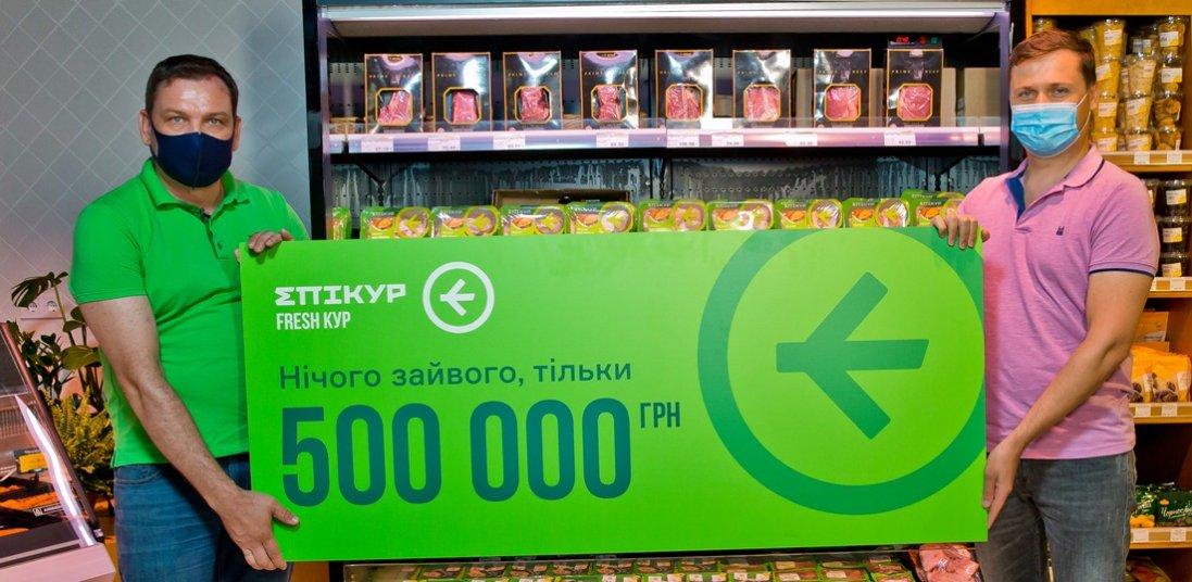 Волинський виробник курятини розіграв між споживачами півмільйона гривень від бренду «Епікур»