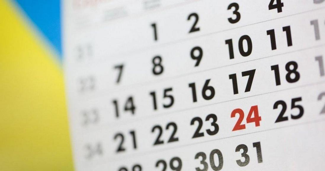 Серпень 2021: скільки свят та вихідних очікувати українцям