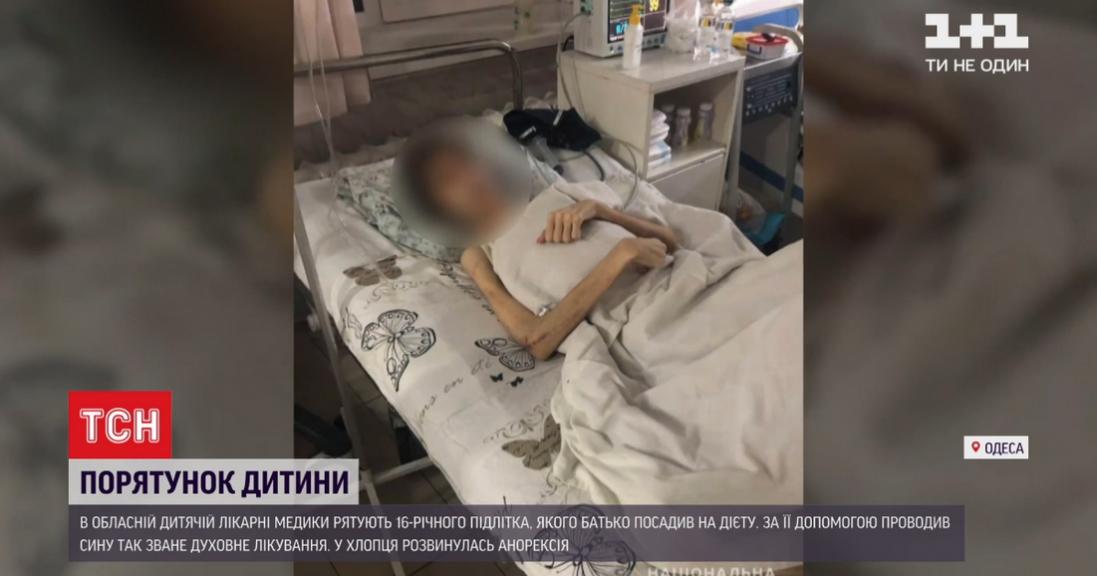 Зріст 180 см, а вага - 30 кг: в Одесі лікарі рятують хлопця, якого батько лікував від нечистого