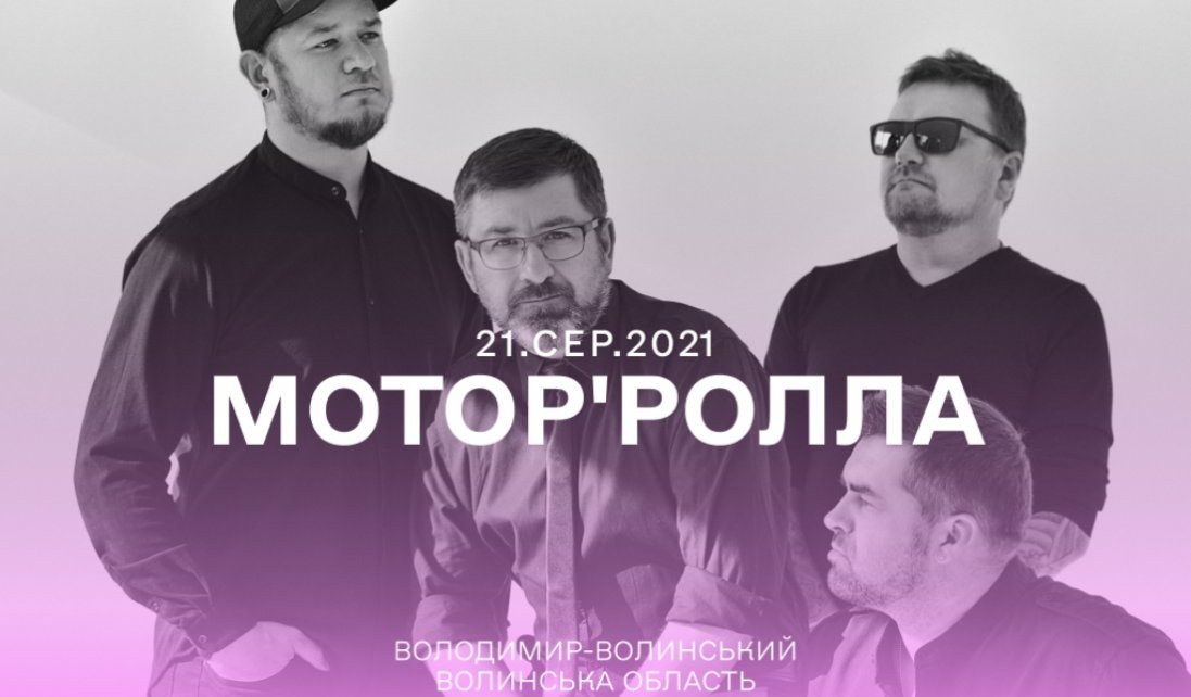 Фестиваль «Княжий-2021» оголосив першого хедлайнера вечірньої сцени