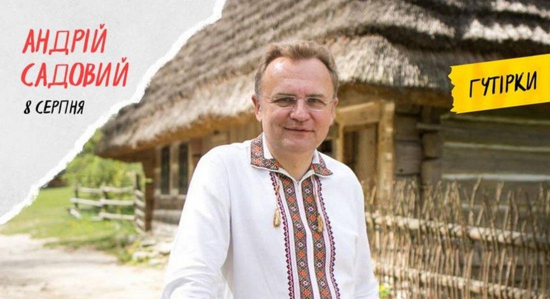 Андрій Садовий виступить на гутірковій сцені «Бандерштату»