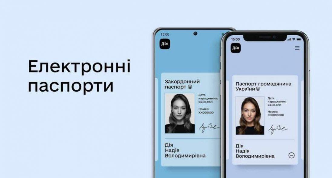 В Україні електронні паспорти офіційно дорівнюють паперовим