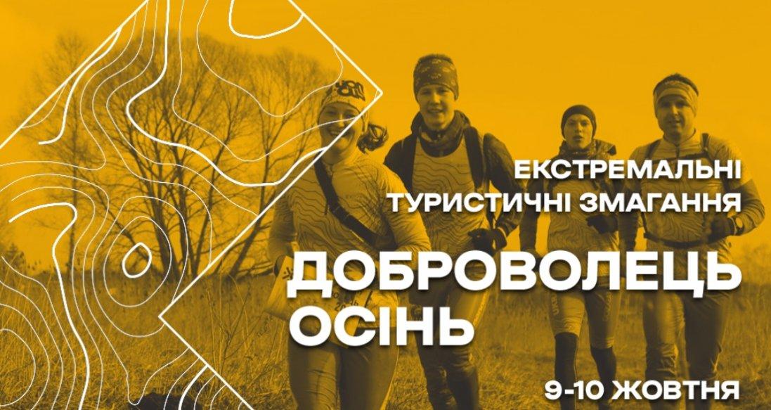 На Волині відбудуться пригодницькі перегони «Доброволець»