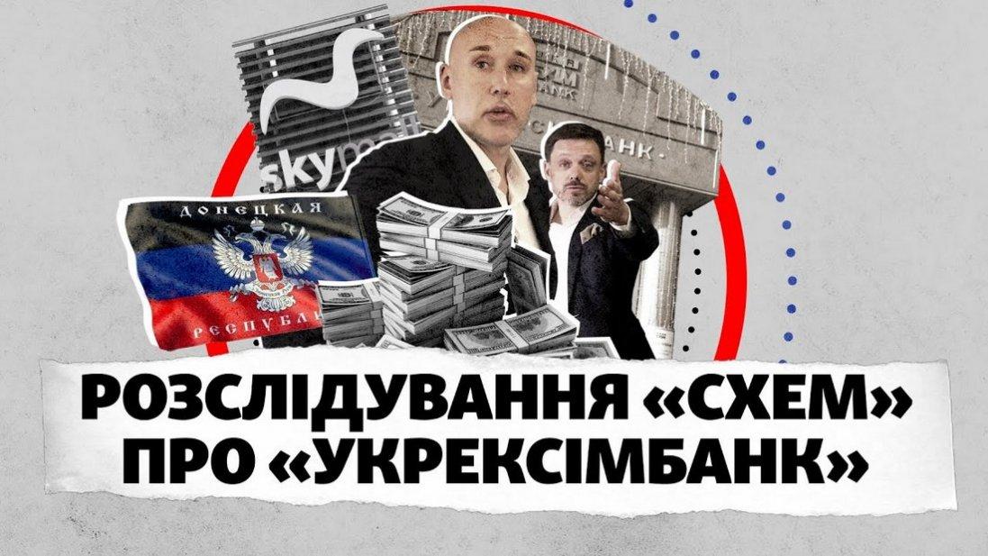Кредит на 60 мільйонів та ДНР: розслідування «Схем», під час якого напали на журналістів
