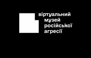 В Україні запрацював музей російської агресії