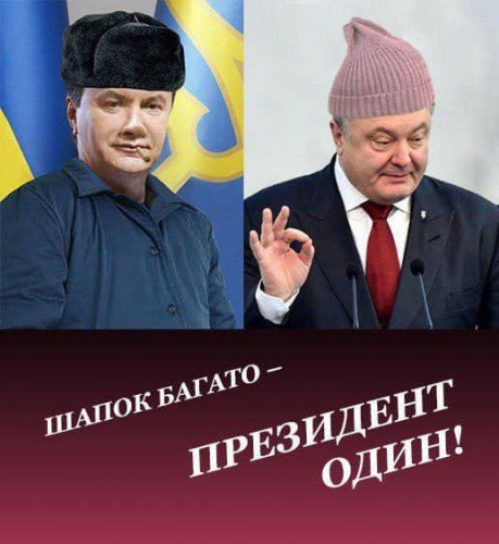 """Результат пошуку зображень за запитом """"порошенко в шапці фотожаби"""""""